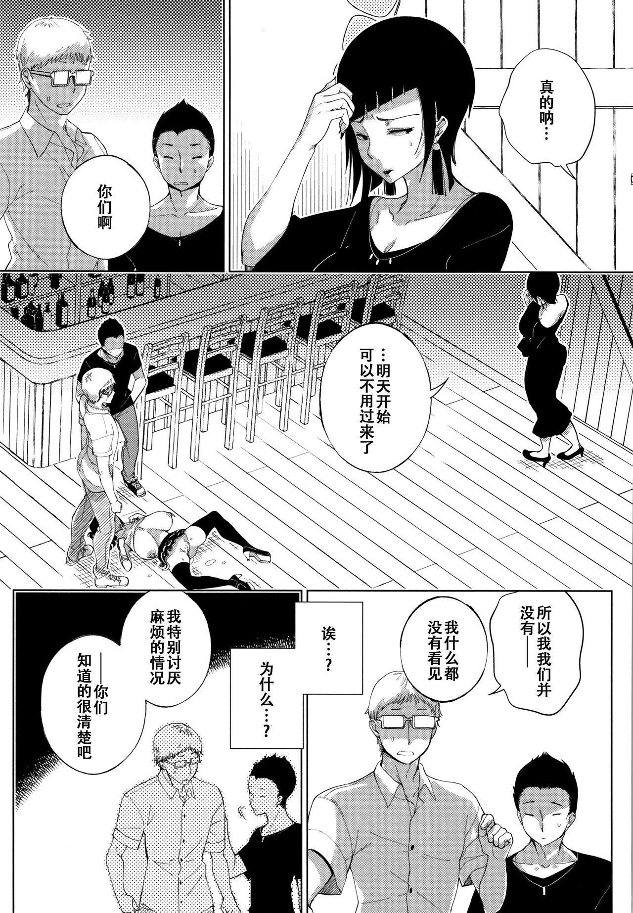 [Achumuchi] Saijaku Gal wa Ikizurai! - The weakest pussy is hard to go.ch.1-8 [Chinese] [战栗的玻璃棒汉化] [Ongoing] 51