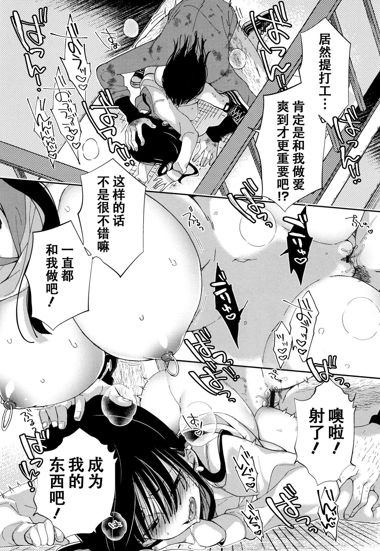 [Achumuchi] Saijaku Gal wa Ikizurai! - The weakest pussy is hard to go.ch.1-8 [Chinese] [战栗的玻璃棒汉化] [Ongoing] 74