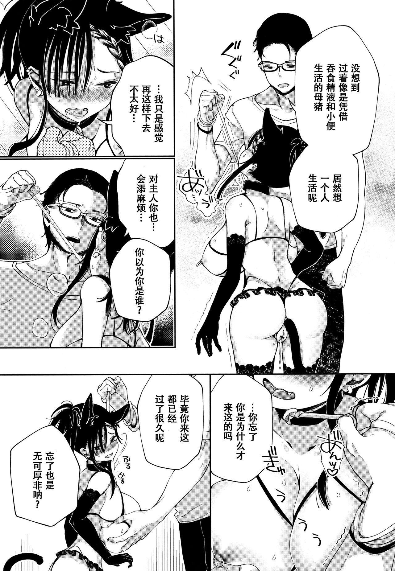 [Achumuchi] Saijaku Gal wa Ikizurai! - The weakest pussy is hard to go.ch.1-8 [Chinese] [战栗的玻璃棒汉化] [Ongoing] 82
