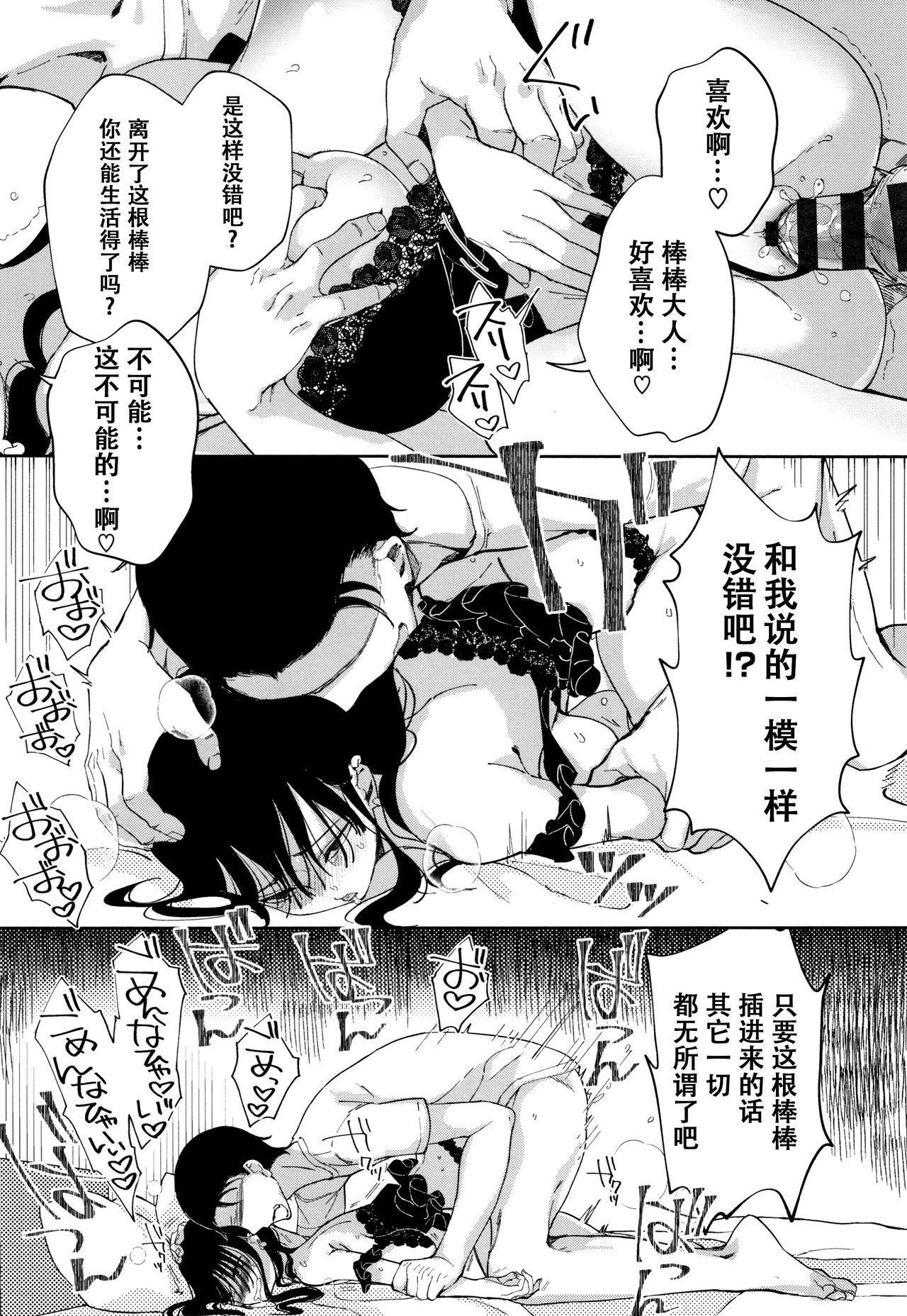 [Achumuchi] Saijaku Gal wa Ikizurai! - The weakest pussy is hard to go.ch.1-8 [Chinese] [战栗的玻璃棒汉化] [Ongoing] 89