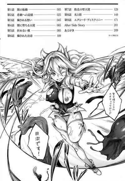 Seitenshi Yumiel Chaotic Rondo 6