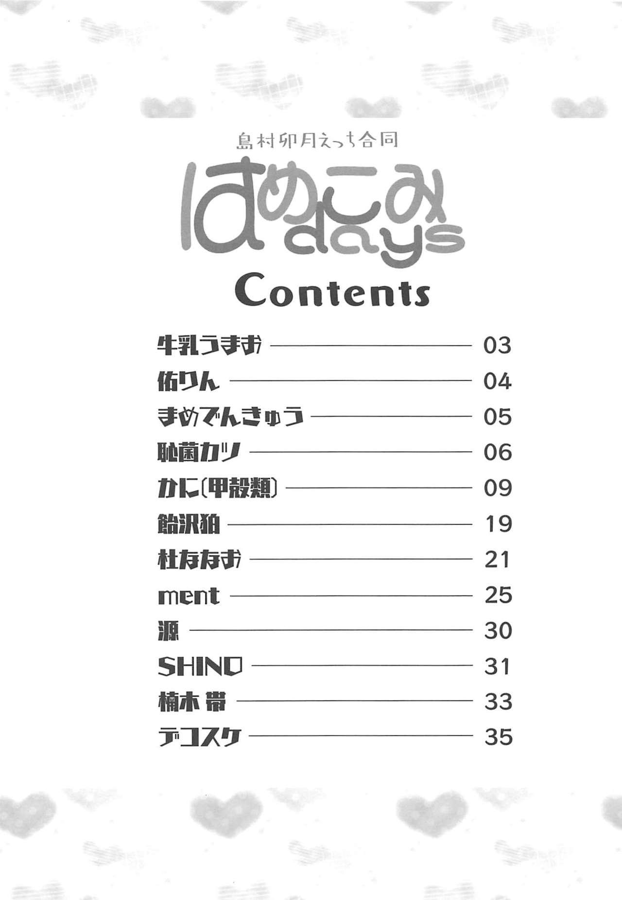 [UTATANEYASHIKI (Various)] Hamekomi days -Shimamura Uzuki Ecchi Goudou- | 卯月嘉年华 (THE IDOLM@STER CINDERELLA GIRLS)[2019-08-24] [Chinese] [黄记汉化组] 7