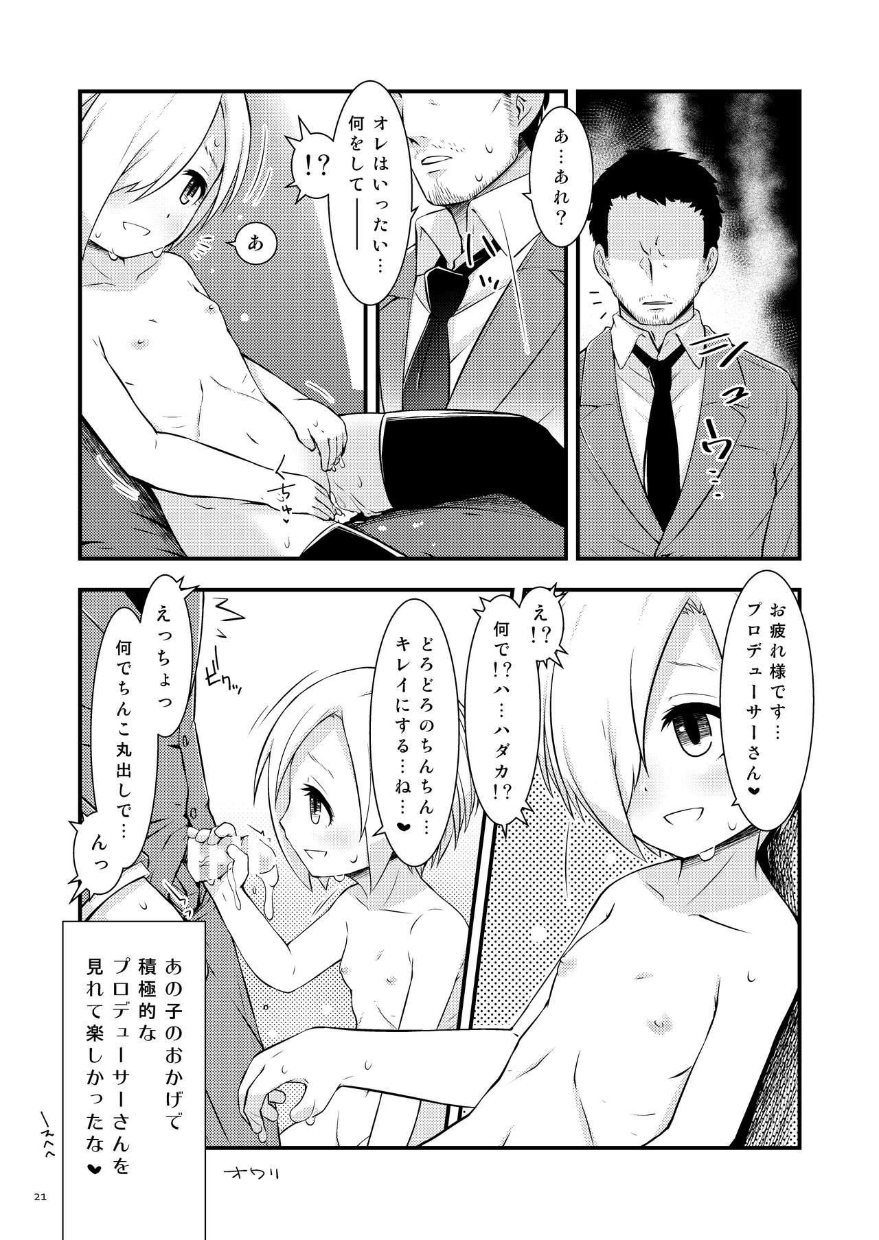 Koume-chan DIARY 19