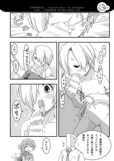 Koume-chanzu 6
