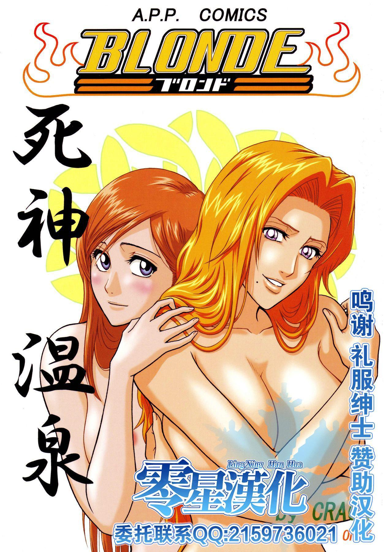 Blonde - Shinigami Onsen 0