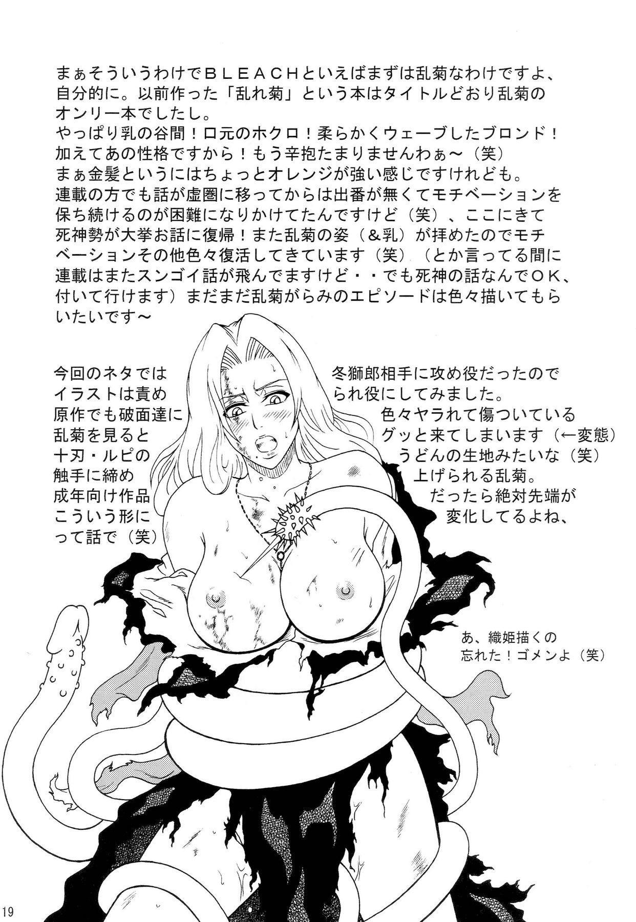 Blonde - Shinigami Onsen 15
