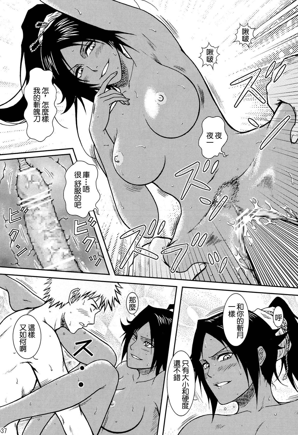 Blonde - Shinigami Onsen 33
