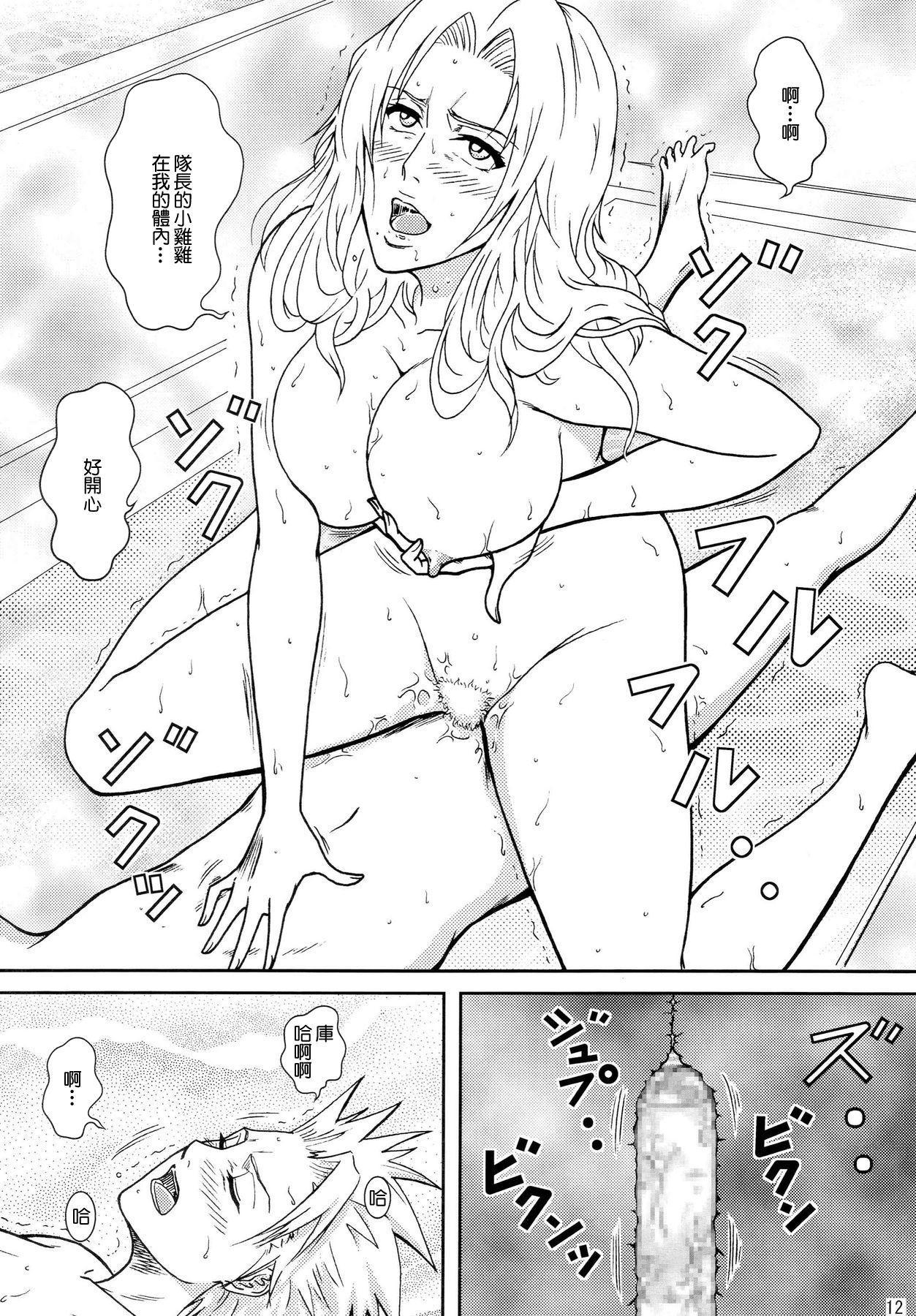 Blonde - Shinigami Onsen 8