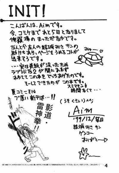 Love Hina Tengoku 2