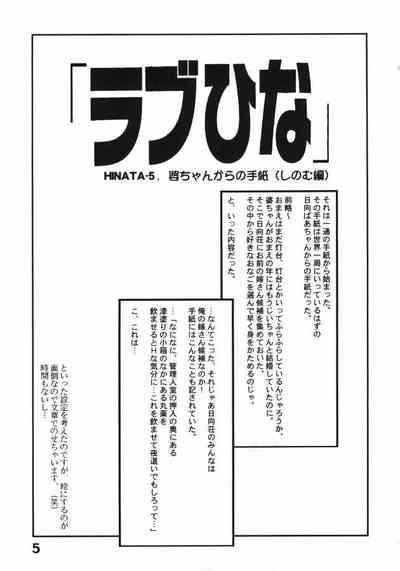 Love Hina Tengoku 3