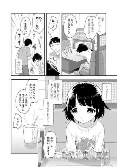 Koakuma Sex 5