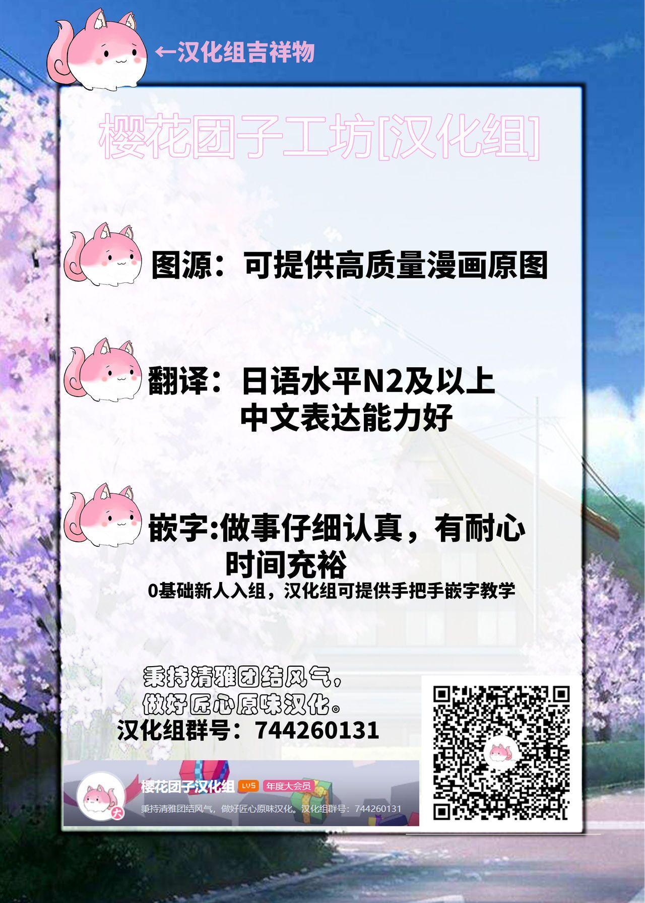 Kiriko-chan to Asobou! 2 26