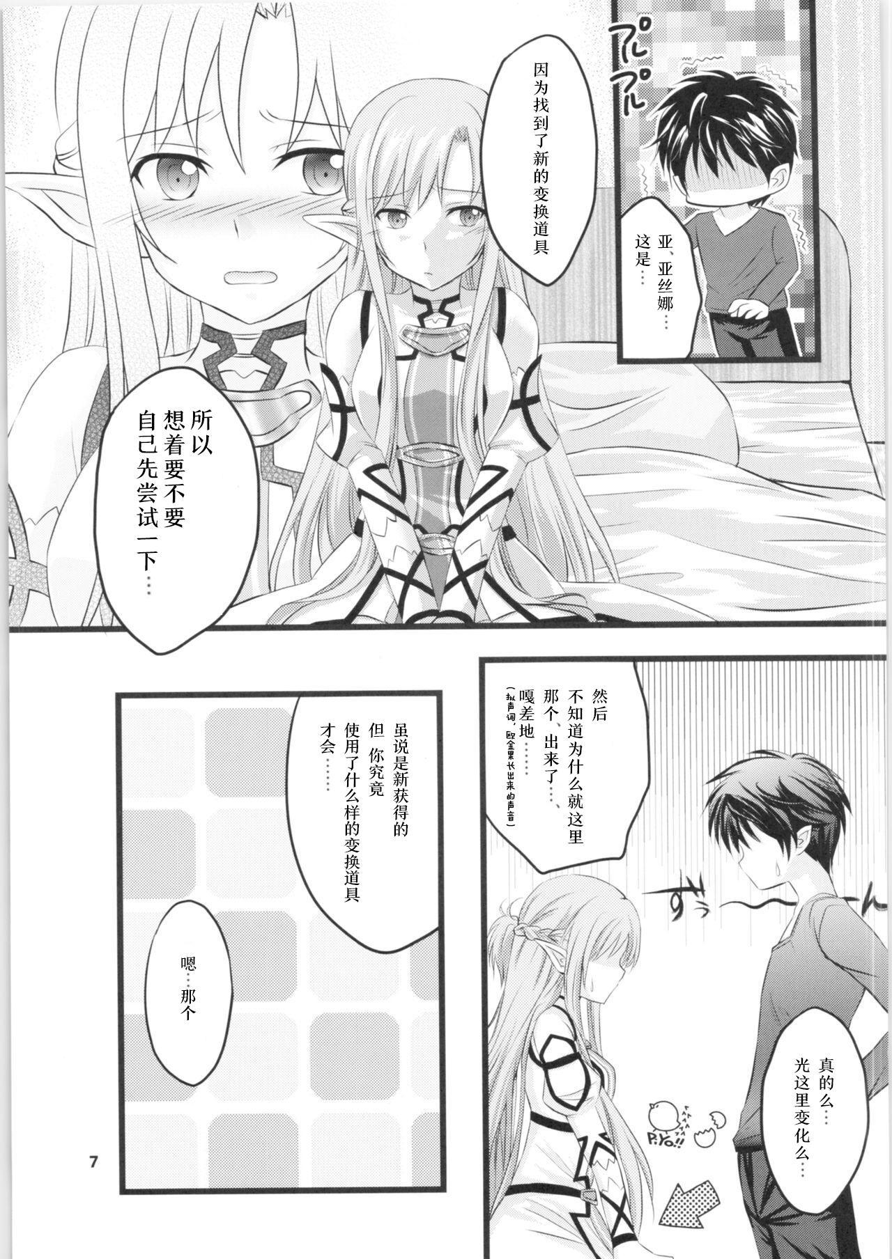 Kiriko-chan to Asobou! 2 5