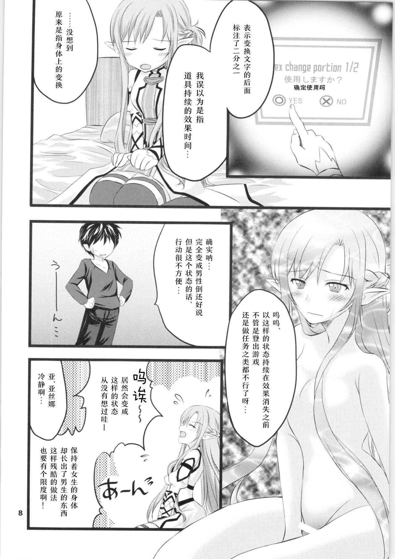 Kiriko-chan to Asobou! 2 6