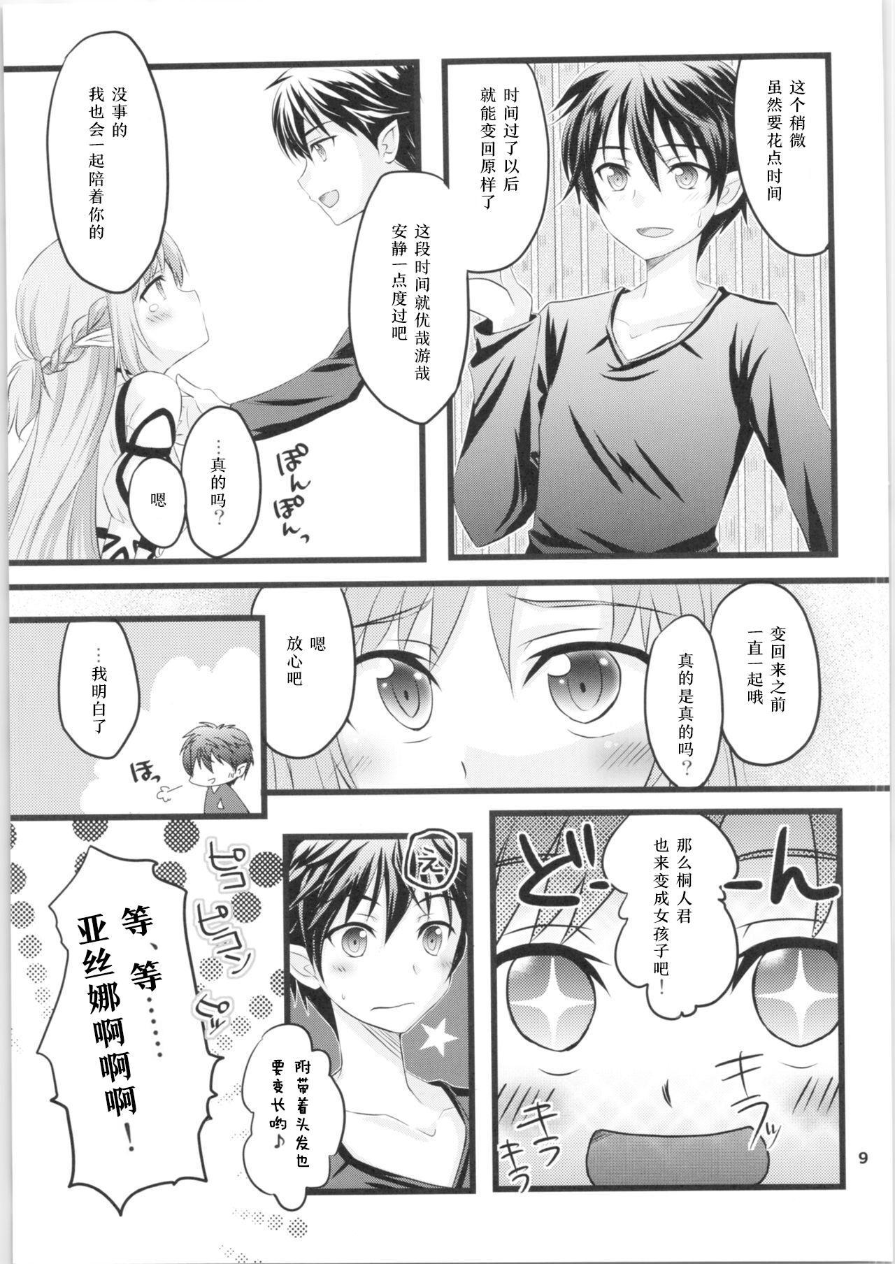 Kiriko-chan to Asobou! 2 7