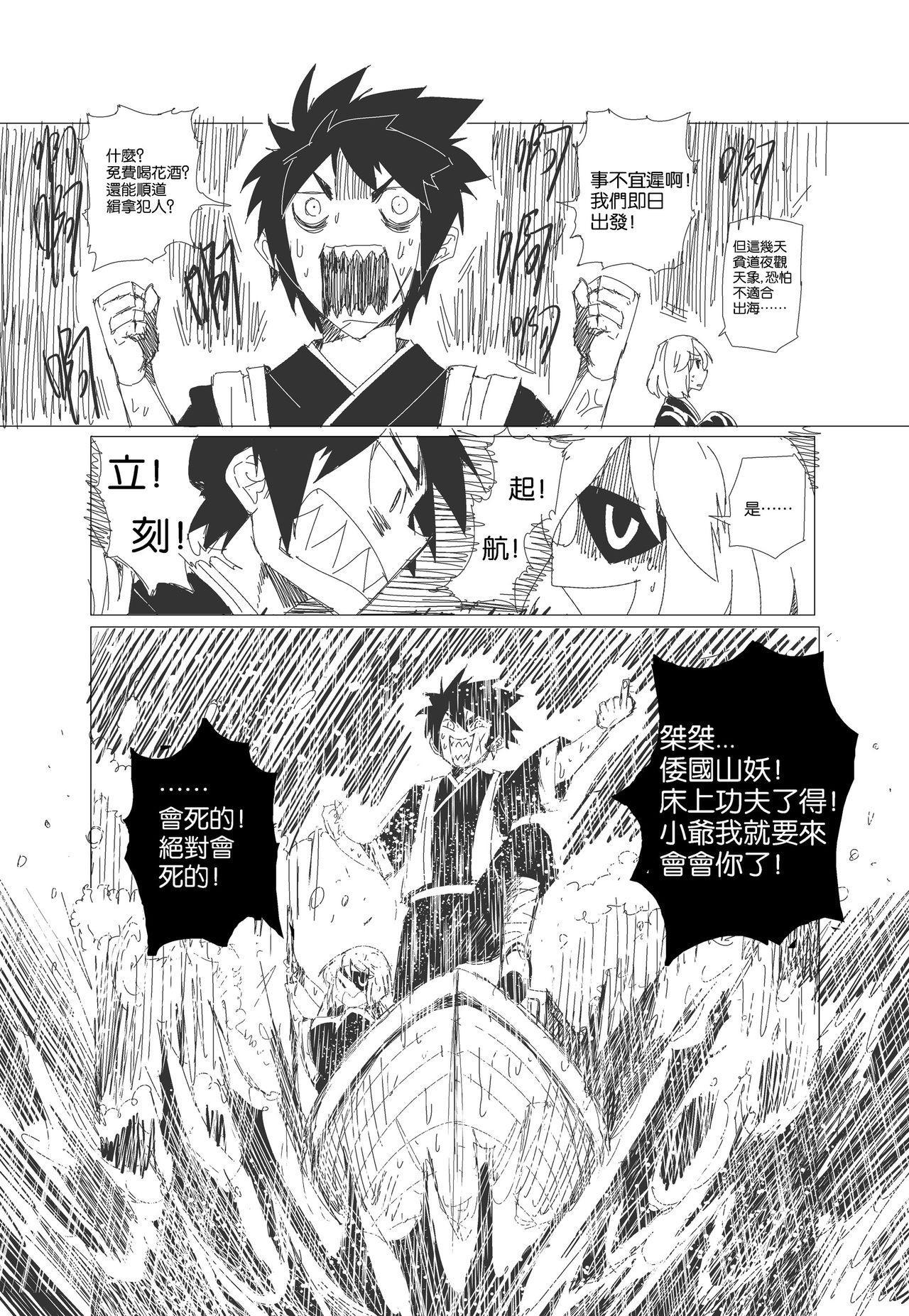 蟑狼肏逼记<西洋女怪盗+东瀛妖奇谭> 13