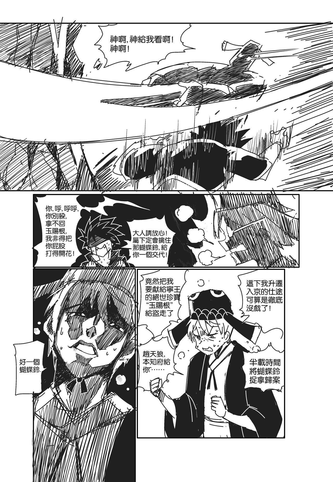 蟑狼肏逼记<西洋女怪盗+东瀛妖奇谭> 7