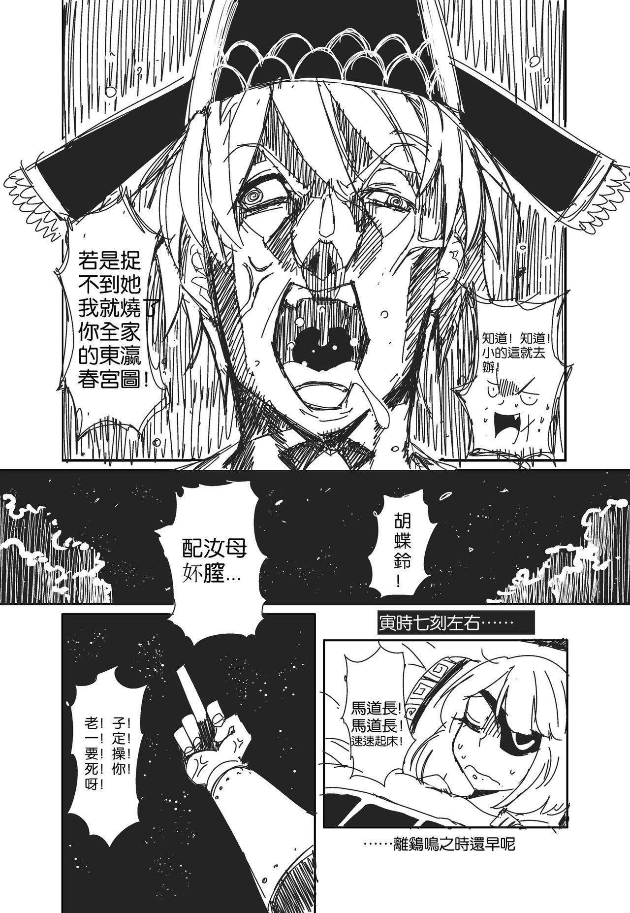 蟑狼肏逼记<西洋女怪盗+东瀛妖奇谭> 8