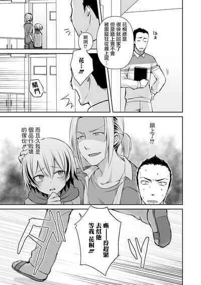 Shinnyuusei no Yuuwaku 5