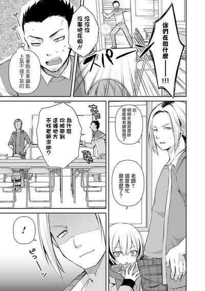 Shinnyuusei no Yuuwaku 7