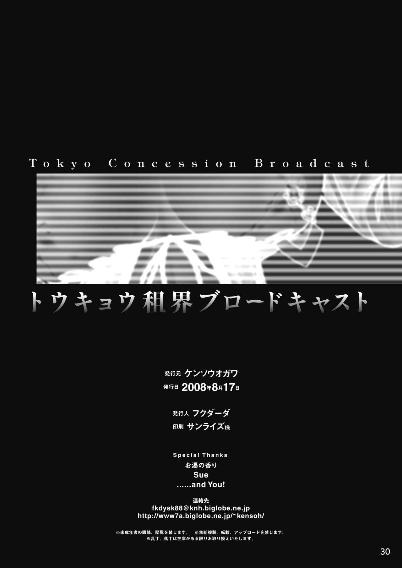 Tokyo Concession Broadcast 28