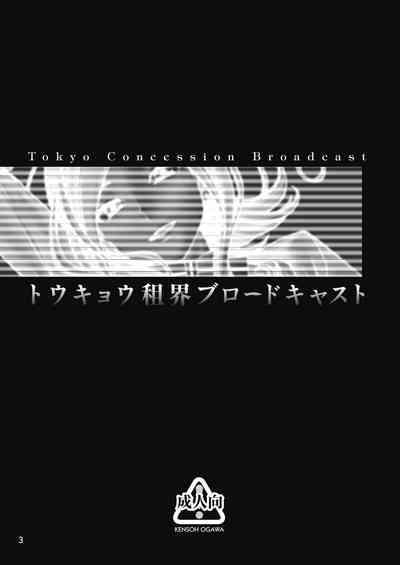 Tokyo Concession Broadcast 1