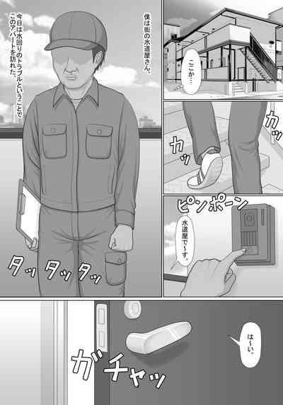Asoko no Mizumore Trouble, Machi no Suidoya-san ga Kaiketsu Shimasu 2