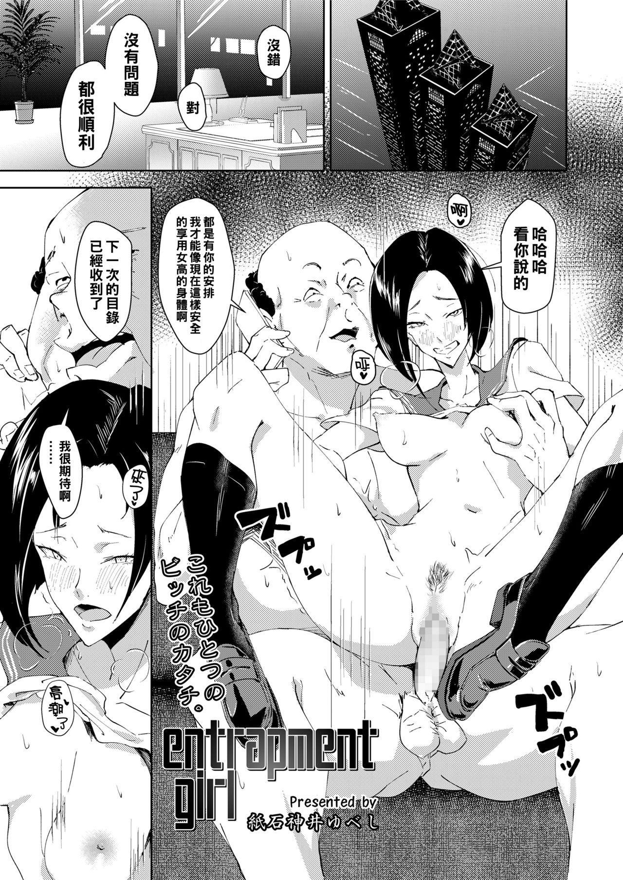 entrapment girl [紙石神井ゆべし] (COMIC saseco Vol.2) [中国翻訳] [DL版] 0