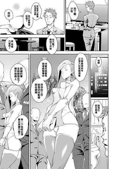 entrapment girl 6