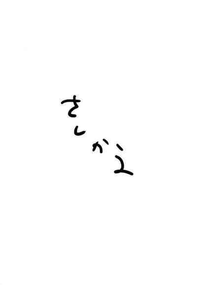 Ore no Kawaii Koibito Hitori Ecchi Hen 9