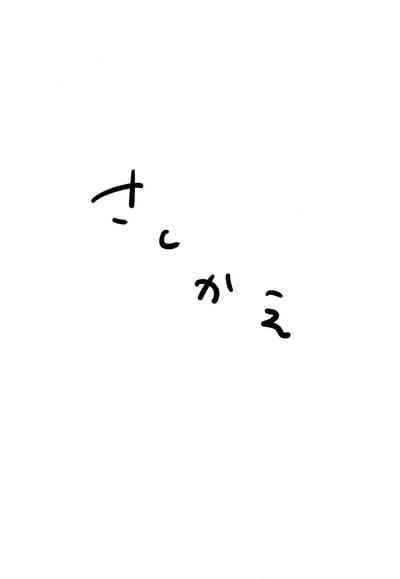 Ore no Kawaii Koibito Hitori Ecchi Hen 8