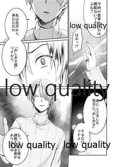 Yankee Shounen Shitsuji Oshioki Mesu Choukyou 5
