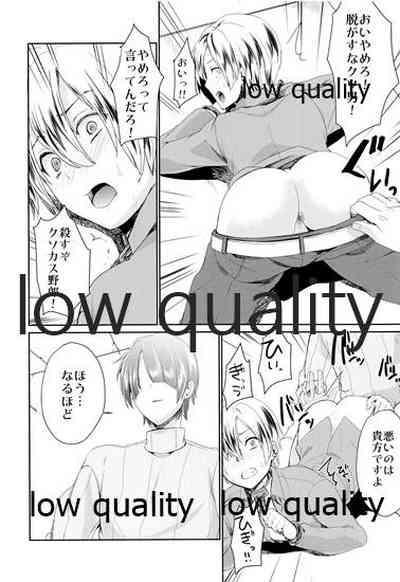 Yankee Shounen Shitsuji Oshioki Mesu Choukyou 6