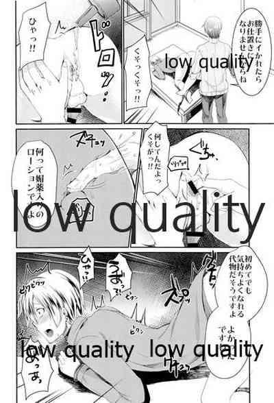 Yankee Shounen Shitsuji Oshioki Mesu Choukyou 8