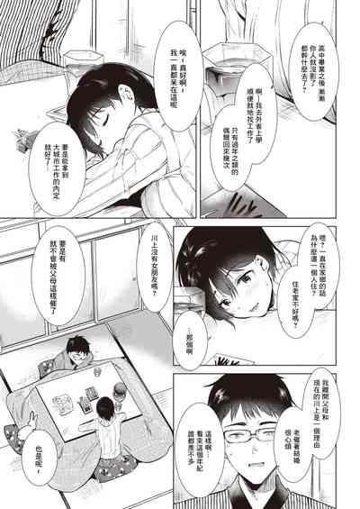Aru Haru no Yoru ni 6