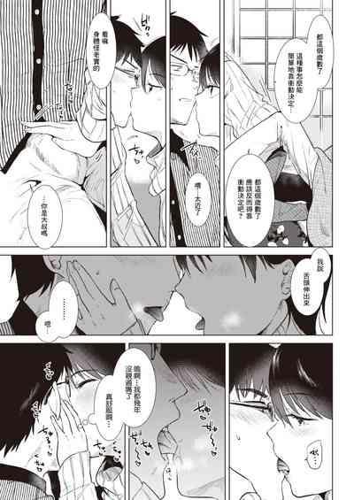 Aru Haru no Yoru ni 8