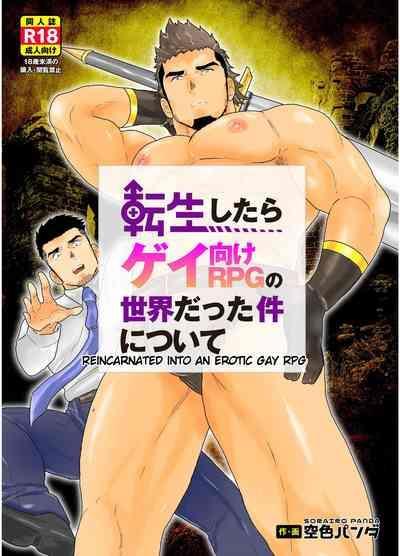 Tensei Shitara Gay-Muke RPG no Sekai datta Ken ni Tsuite 0