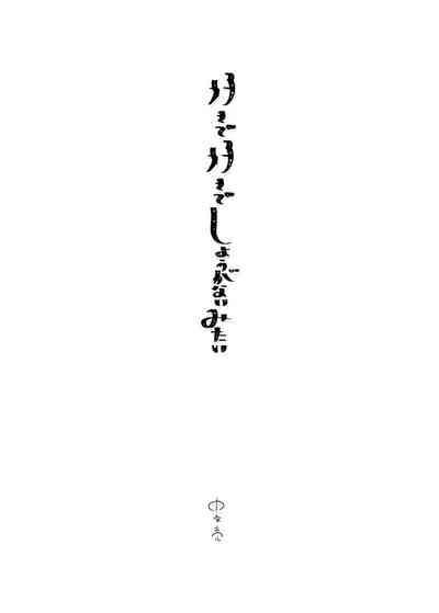 Sukide sukide shōganai mitai. 3