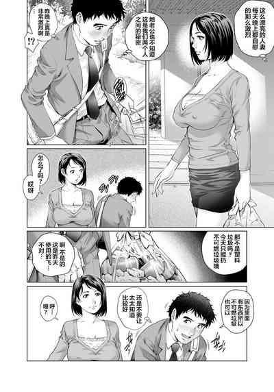 Yokkyuu Fuman na Danchizuma wa Ikenai Kairaku ni Oboreru 6