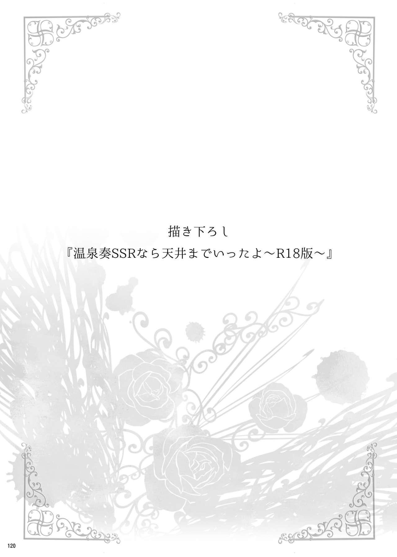 Hayami Kanade Soushuuhen 2014-15 『Black Cinderella』 115