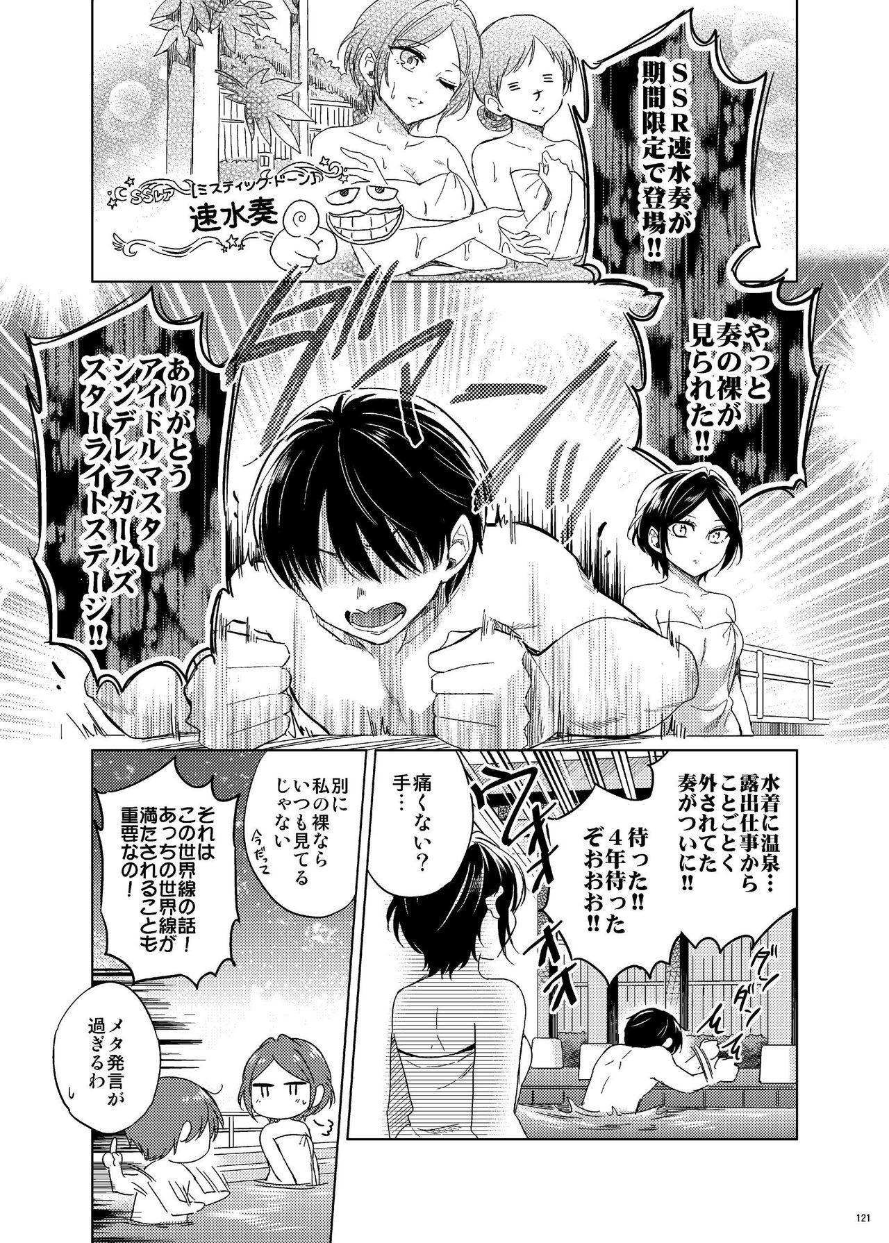 Hayami Kanade Soushuuhen 2014-15 『Black Cinderella』 116