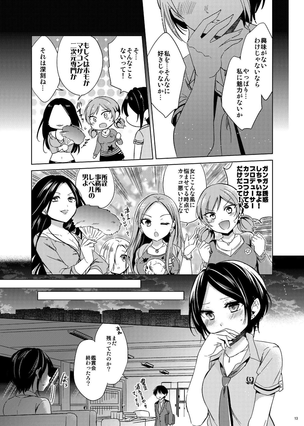 Hayami Kanade Soushuuhen 2014-15 『Black Cinderella』 11