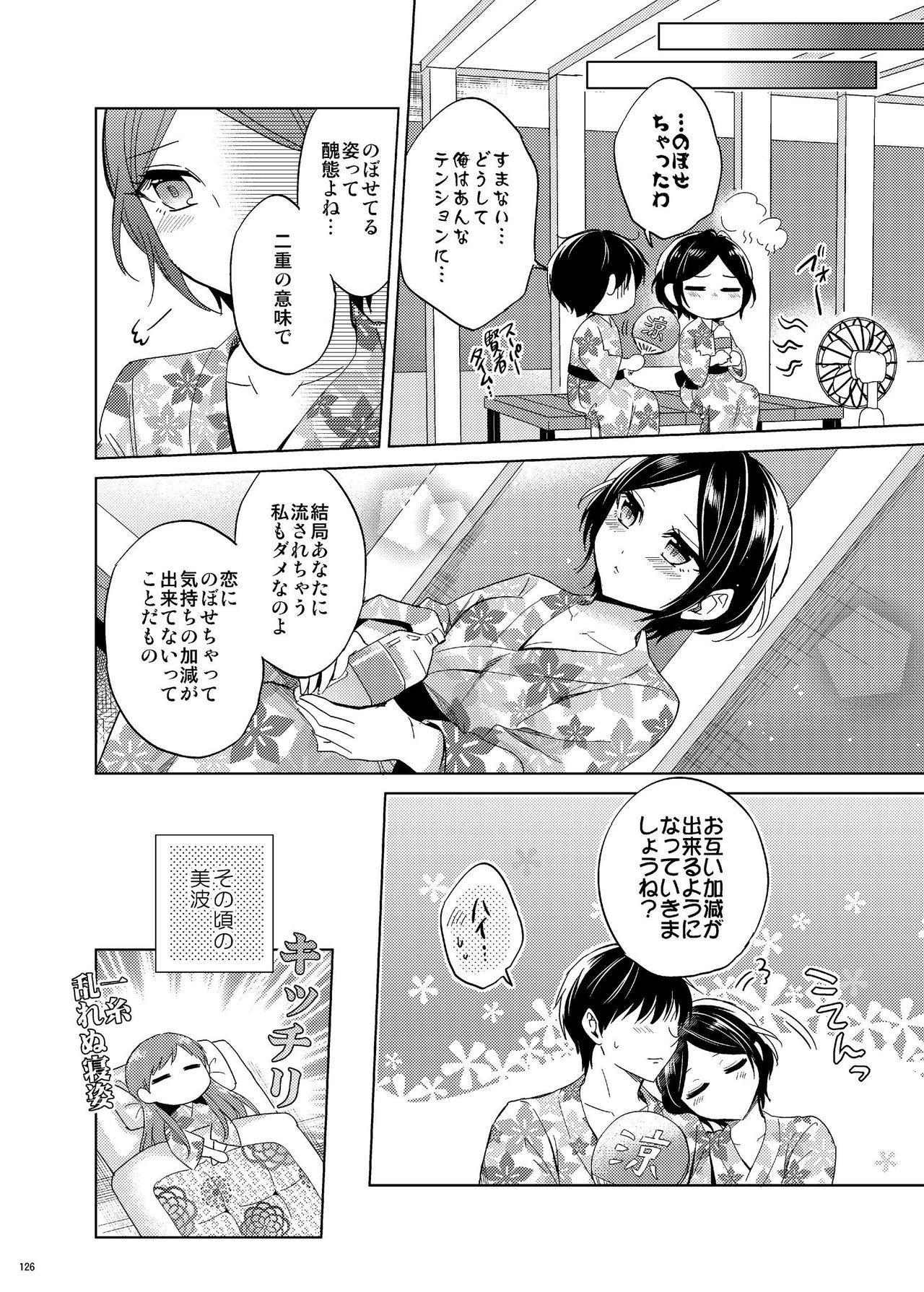 Hayami Kanade Soushuuhen 2014-15 『Black Cinderella』 121