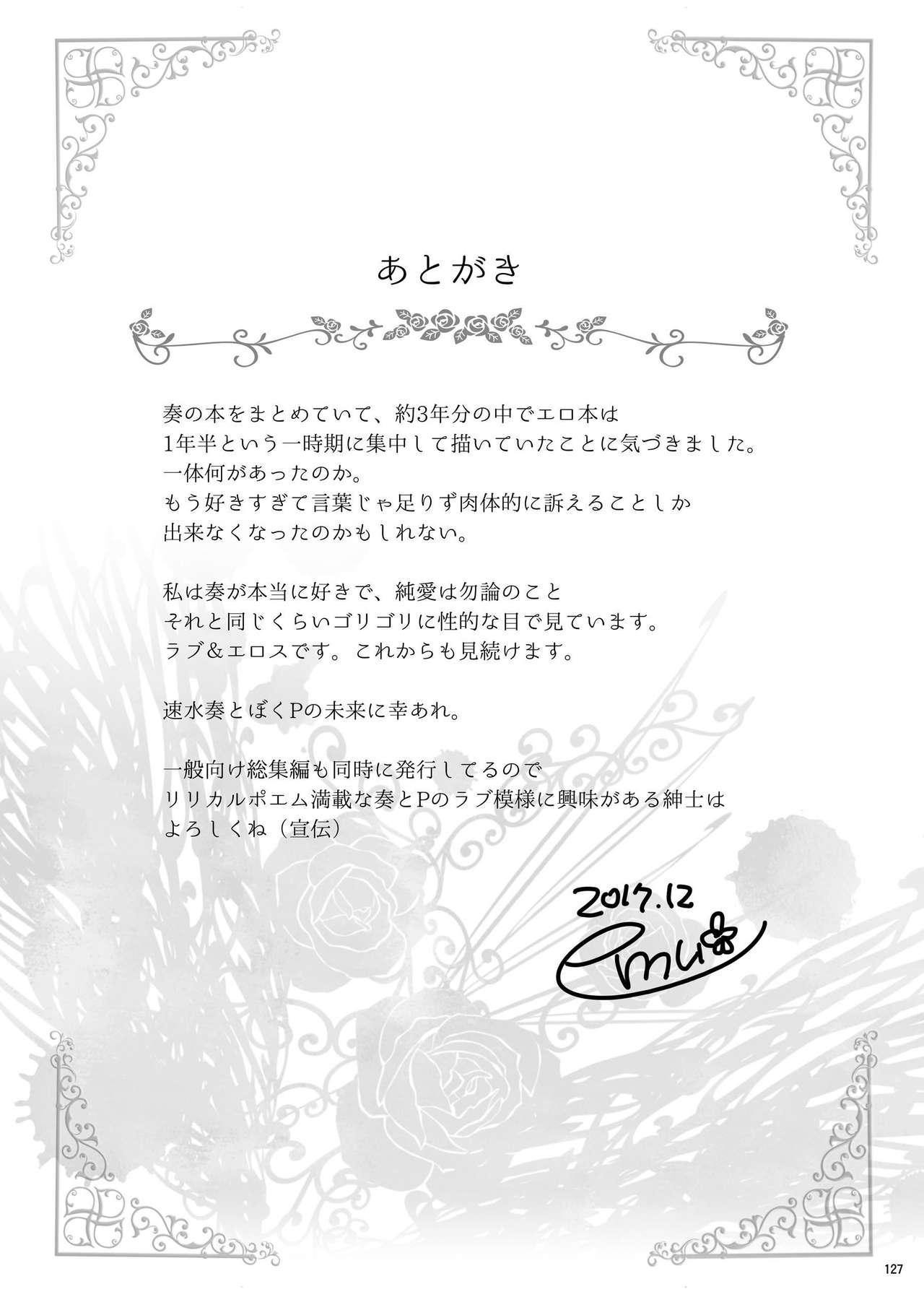 Hayami Kanade Soushuuhen 2014-15 『Black Cinderella』 122