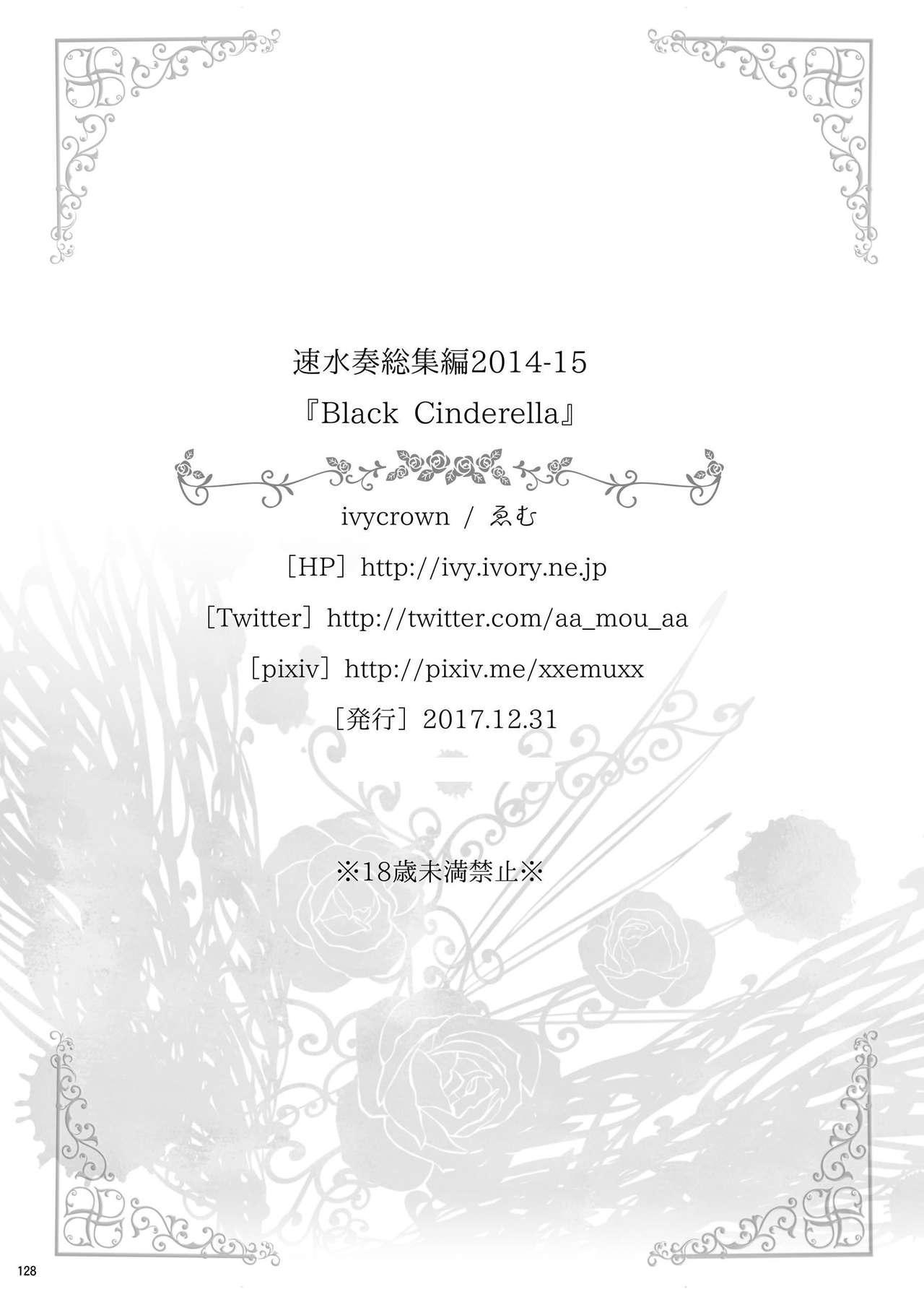 Hayami Kanade Soushuuhen 2014-15 『Black Cinderella』 123