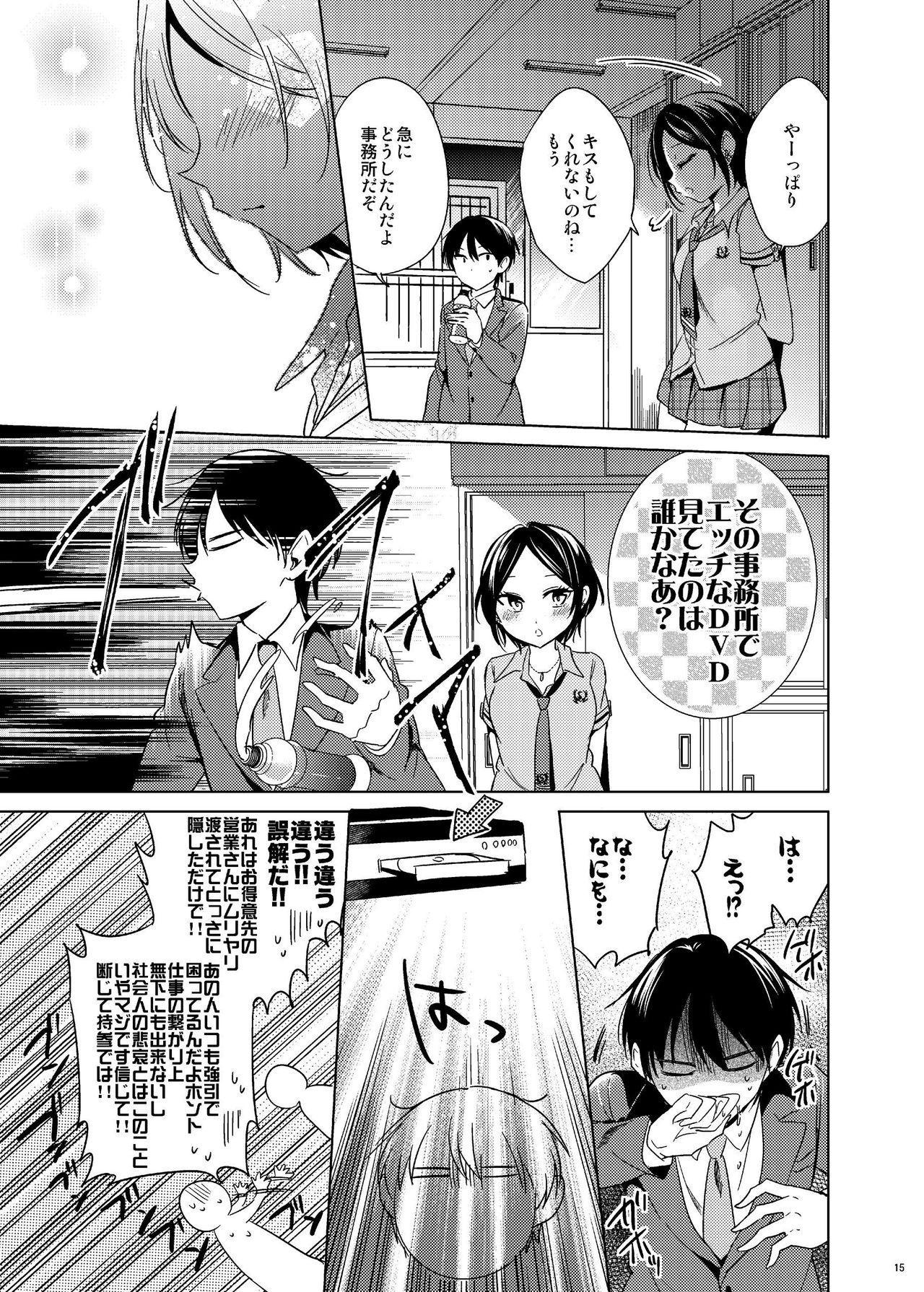 Hayami Kanade Soushuuhen 2014-15 『Black Cinderella』 13