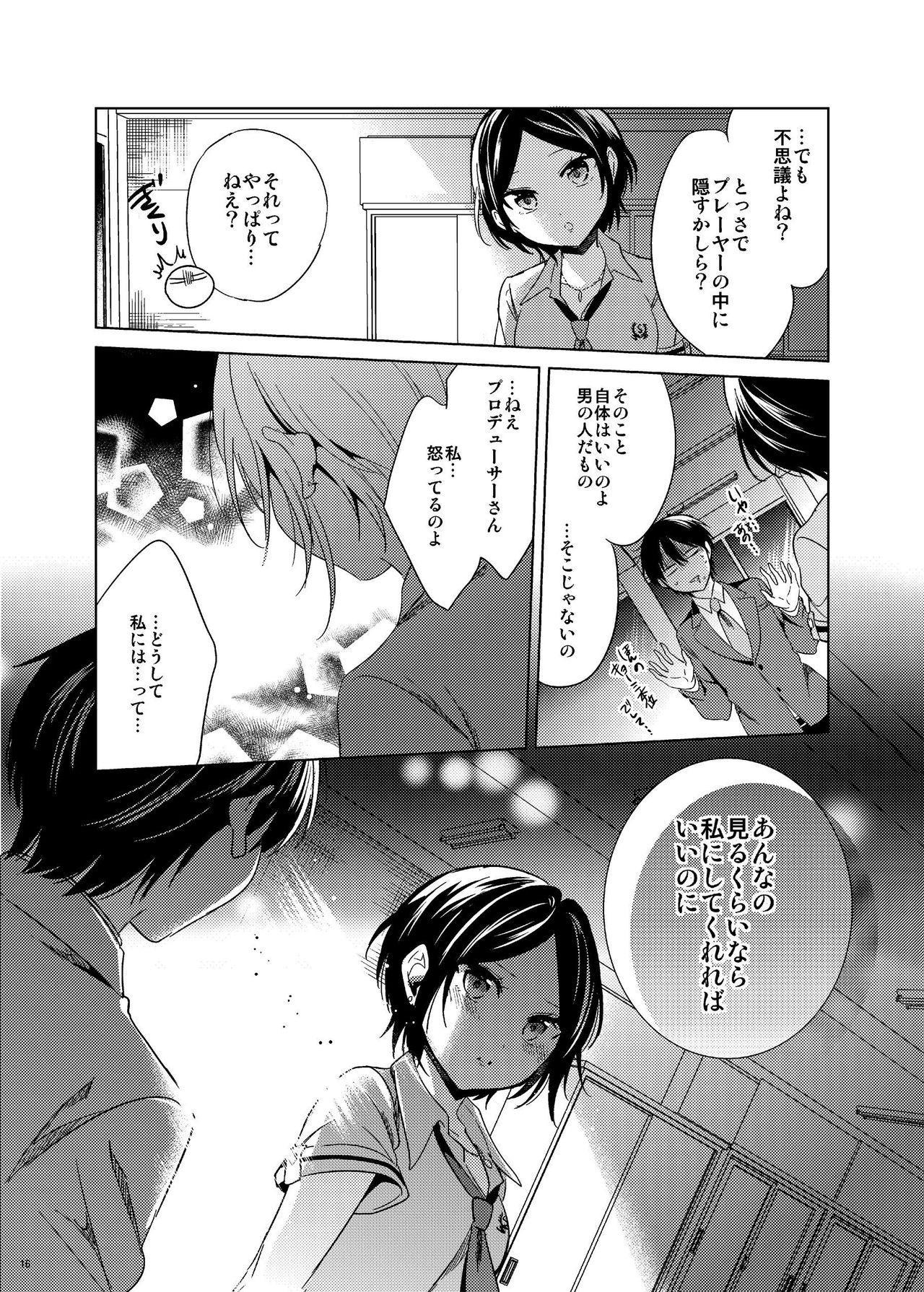 Hayami Kanade Soushuuhen 2014-15 『Black Cinderella』 14