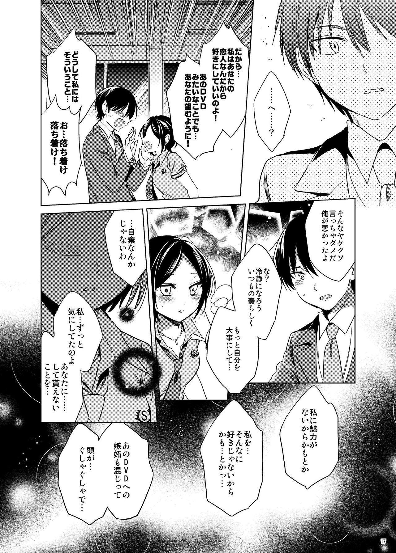 Hayami Kanade Soushuuhen 2014-15 『Black Cinderella』 15