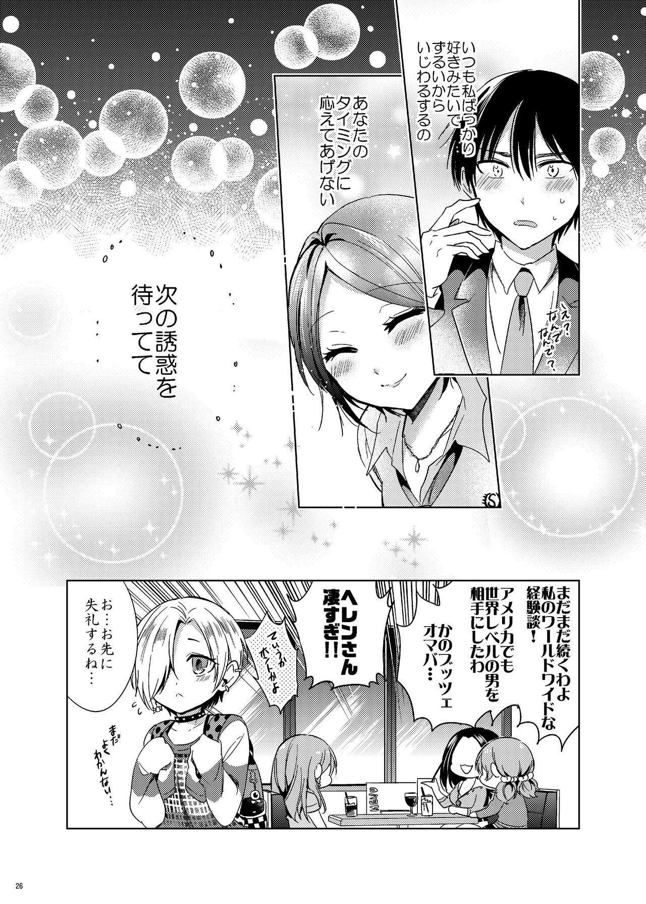Hayami Kanade Soushuuhen 2014-15 『Black Cinderella』 24