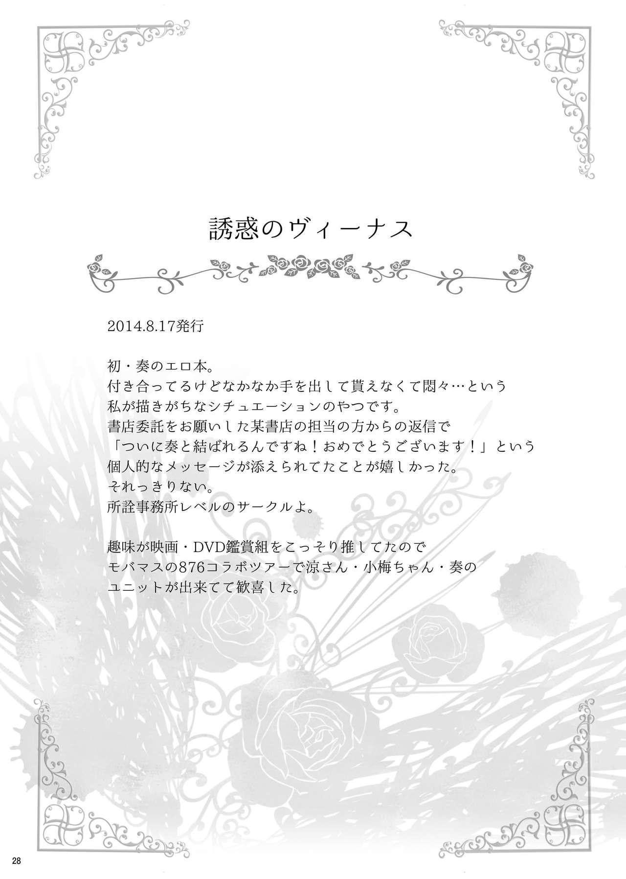 Hayami Kanade Soushuuhen 2014-15 『Black Cinderella』 26